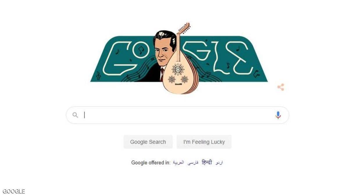 """غوغل يحتفي بذكرى ميلاد """"بلبل الشرق"""""""