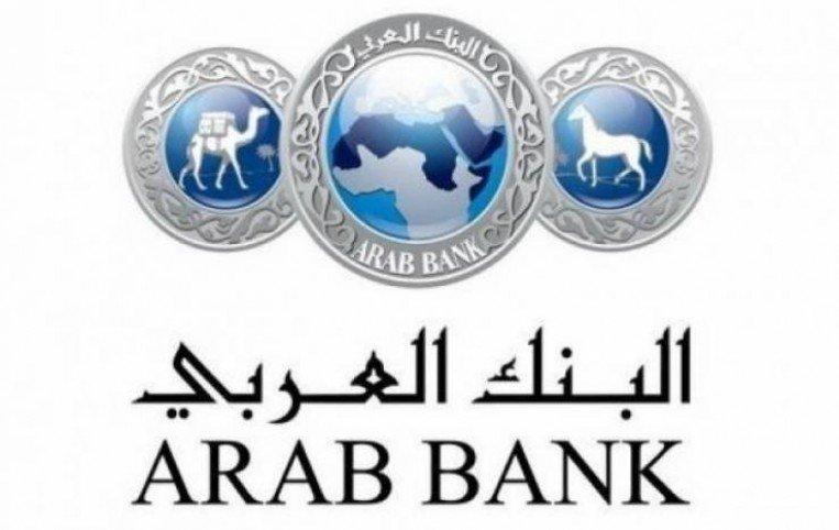 152.1 مليون دولار أرباح مجموعة البنك العربي في النصف الاول من العام 2020