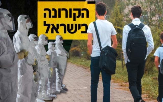 عزل العشرات وجلسة تقدير موقف خوفا من انتشار الفايروس في إسرائيل