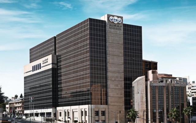 195.3 مليون دولار أرباح مجموعة البنك العربي للعام 2020 و12% توزيعات الأرباح