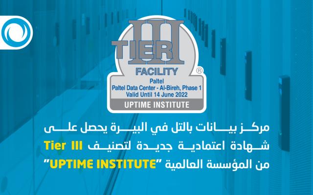 """مركز بيانات """"بالتل"""" في البيرة يحصل على شهادة اعتمادية جديدة لتصنيف Tire III من المؤسسة العالمية Uptime Institute"""