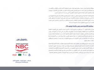 برعاية المشروبات الوطنية والطيف  جمعية حماية المستهلك تصدر عددا من  نشرتها (صدى المستهلك)