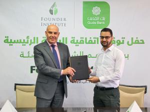 اتفاقية بين «بنك القدس» و«يو ميك» لدعم الشركات الناشئة