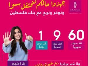 بنك فلسطين يطلق أكبر حملة على برنامج حسابات التوفير بجوائز يومية وأسبوعية وشهرية وجائزتين كبريين لكل منها ربع مليون دولار